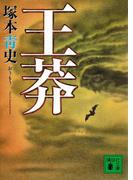 王莽(講談社文庫)