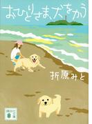 おひとりさま、犬をかう(講談社文庫)