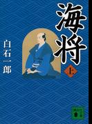 海将(上)(講談社文庫)