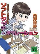 ソフトタッチ・オペレーション 神麻嗣子の超能力事件簿(講談社文庫)