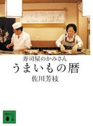 寿司屋のかみさん うまいもの暦(講談社文庫)