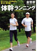 【期間限定価格】「体幹」ランニング