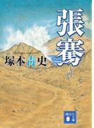張騫(講談社文庫)