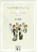 【期間限定価格】つぶやきのクリーム The cream of the notes(講談社文庫)