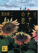 ナナフシの恋~Mimetic Girl~(講談社文庫)