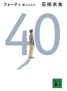 40 翼ふたたび(講談社文庫)