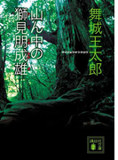 山ん中の獅見朋成雄(講談社文庫)