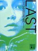 LAST(講談社文庫)