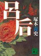 呂后(講談社文庫)