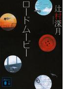 ロードムービー(講談社文庫)