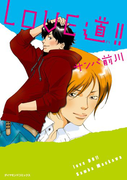 LOVE道!!(4)