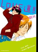 LOVE道!!(14)