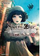 STEINS;GATE‐シュタインズゲート‐ 円環連鎖のウロボロス2(富士見ドラゴンブック)