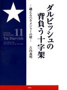 ダルビッシュの背負う十字架~超えるべきメジャーの壁~(扶桑社BOOKS)