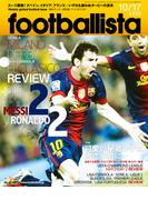 海外サッカー週刊誌footballista No.277