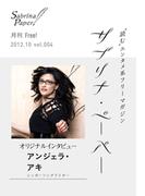 サブリナ・ペーパー vol.004