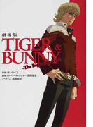 劇場版TIGER&BUNNY-The Beginning- vol.2