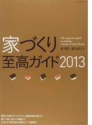 家づくり至高ガイド 2013 (エクスナレッジムック)
