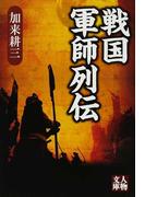 戦国軍師列伝 (人物文庫)(人物文庫)