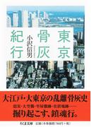東京骨灰紀行 (ちくま文庫)