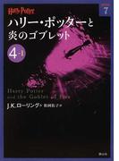ハリー・ポッターと炎のゴブレット 4-1 (静山社文庫 ハリー・ポッター文庫)(静山社文庫)