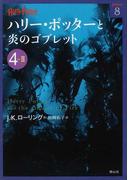 ハリー・ポッターと炎のゴブレット 4−2 (静山社文庫 ハリー・ポッター文庫)(静山社文庫)