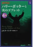 ハリー・ポッターと炎のゴブレット 4−3