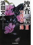 捜査一課 2 VS捜査二課 (ハルキ文庫)(ハルキ文庫)
