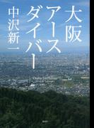 大阪アースダイバー