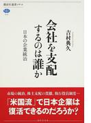 会社を支配するのは誰か 日本の企業統治 (講談社選書メチエ)(講談社選書メチエ)