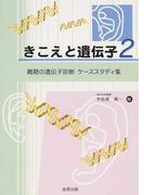 きこえと遺伝子 2 難聴の遺伝子診断ケーススタディ集