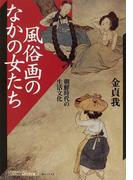 風俗画のなかの女たち 朝鮮時代の生活文化 (神奈川大学評論ブックレット 神奈川大学21世紀COE研究成果叢書)