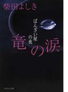 竜の涙 ばんざい屋の夜 (祥伝社文庫)(祥伝社文庫)