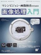 マシンビジョン・画像検査のための画像処理入門 (月刊画像ラボ別冊)
