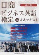 日商ビジネス英語検定3級公式テキスト 改訂版