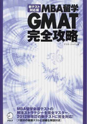 MBA留学GMAT完全攻略 新テスト対応版