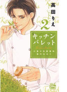 キッチン パレット~小麦の恋愛風味 修行仕立て~(2)(Silky)