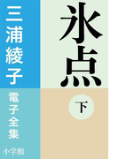 三浦綾子 電子全集 氷点(下)(三浦綾子 電子全集)