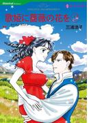 歌姫に薔薇の花を 2(ハーレクインコミックス)