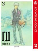 I'll ~アイル~ 2(ジャンプコミックスDIGITAL)