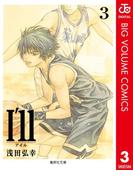 I'll ~アイル~ 3(ジャンプコミックスDIGITAL)