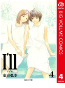 I'll ~アイル~ 4(ジャンプコミックスDIGITAL)