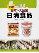 見学!日本の大企業日清食品