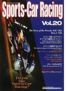 スポーツカーレーシング Vol.20