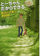 とーちゃんだからできる魔法の子育てBOOK 漫画『よつばと!』にも学ぶ