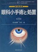 眼科小手術と処置