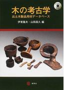 木の考古学 出土木製品用材データベース