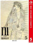 I'll ~アイル~ 5(ジャンプコミックスDIGITAL)