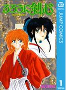 るろうに剣心―明治剣客浪漫譚― モノクロ版 1(ジャンプコミックスDIGITAL)