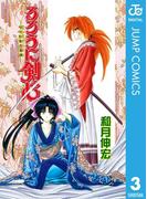 るろうに剣心―明治剣客浪漫譚― モノクロ版 3(ジャンプコミックスDIGITAL)